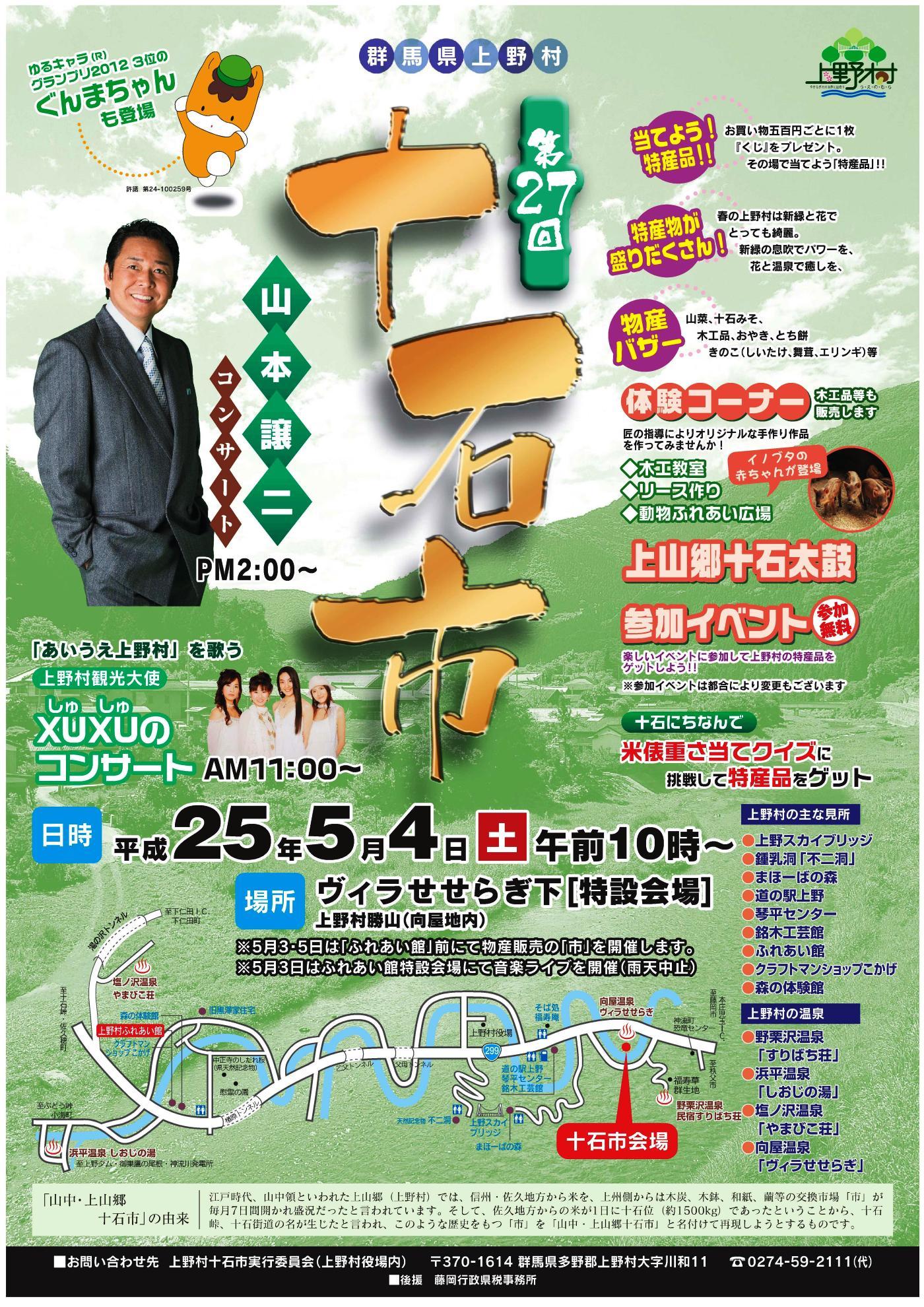 http://www.uenomura.ne.jp/blog/photonews2/01.JPG