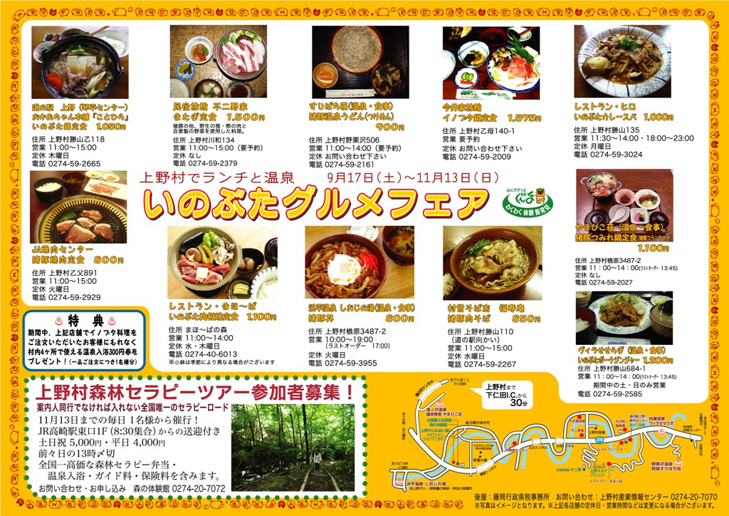 http://www.uenomura.ne.jp/blog/photonews2/2011.09.17-11.13-001.jpg