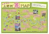 上野村おすすめ花マップ