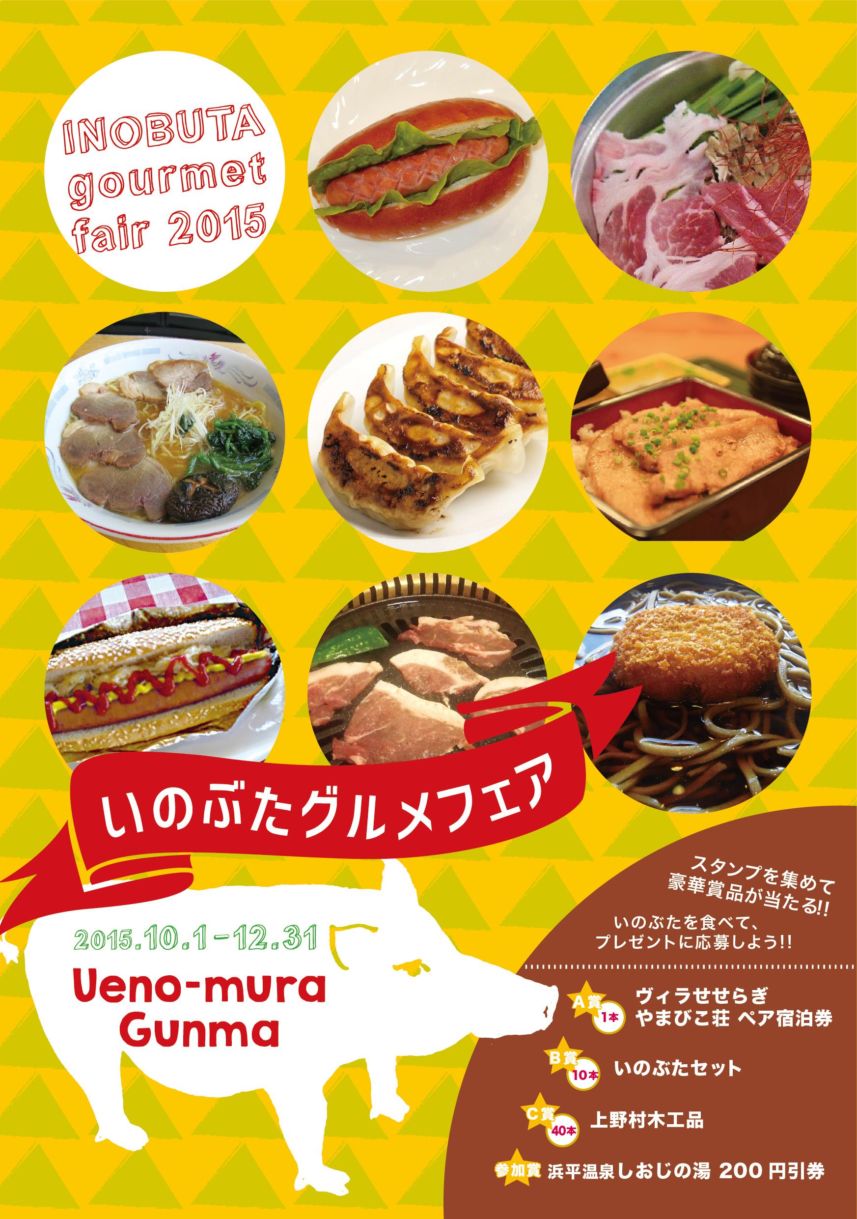 http://www.uenomura.ne.jp/blog/photonews2/inobuta_omote02.jpg