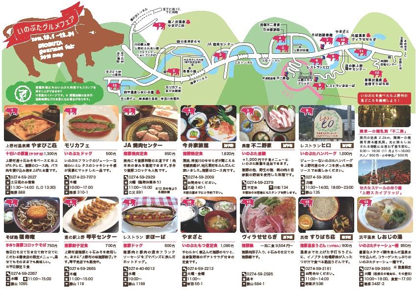 http://www.uenomura.ne.jp/blog/photonews2/inobuta_ura.jpg