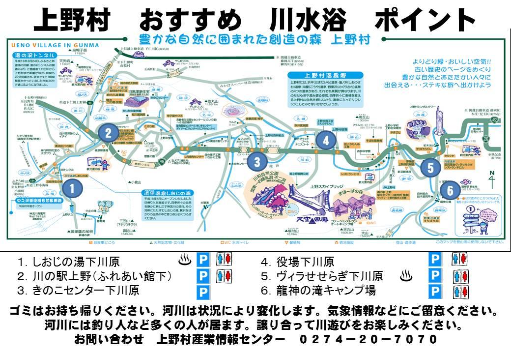 http://www.uenomura.ne.jp/blog/photonews2/kawasuiyoku2.jpg